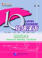Image of Ten Level Chinese (Level 7): Intensive Reading Textbook