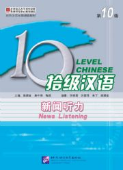 Image of Ten Level Chinese (Level 10): News Listening - Textbook