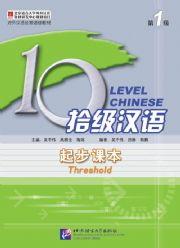 Image of Ten Level Chinese (Level 1): Threshold - Textbook